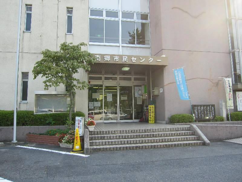 南郷市民センター