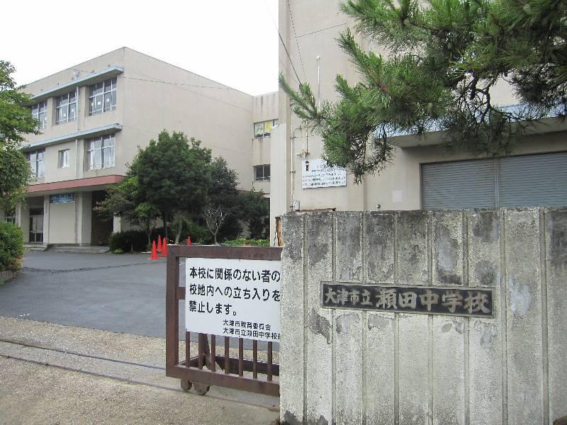 瀬田中学校