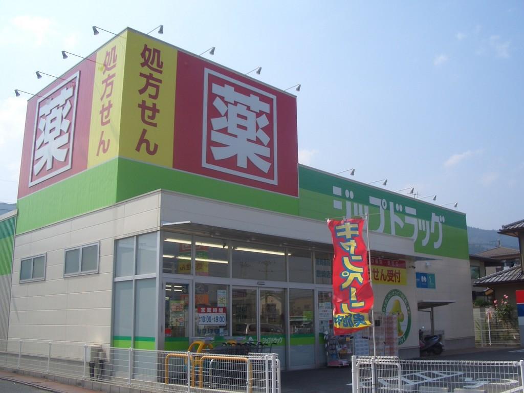 ジップドラック 唐崎店
