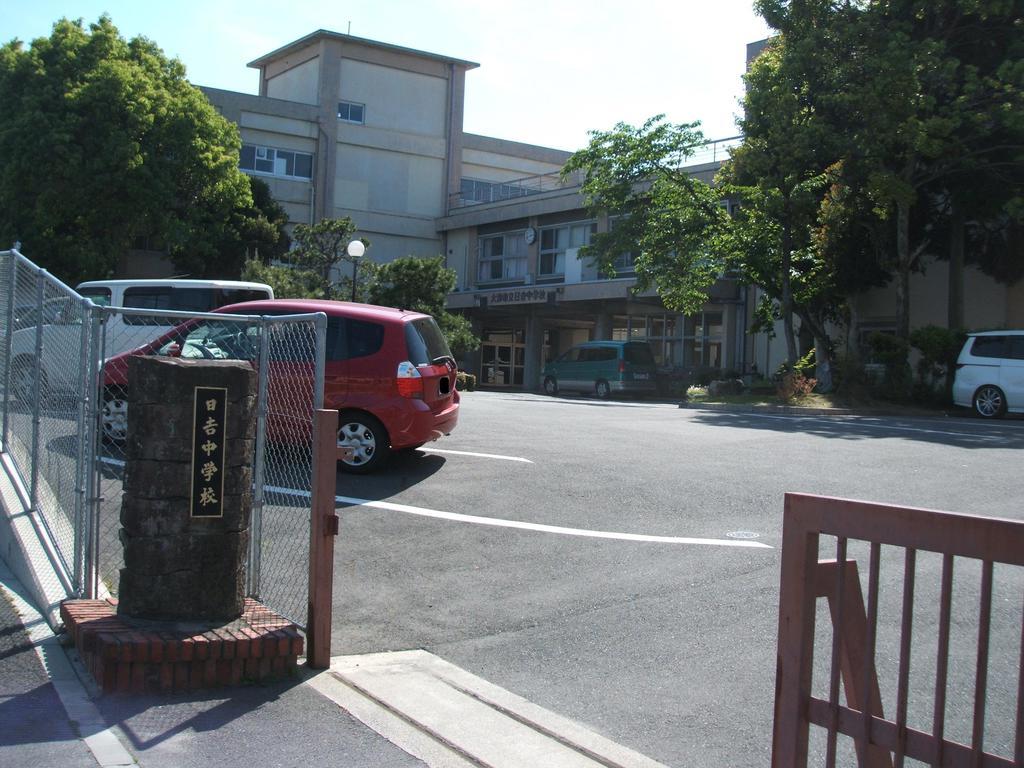 日吉中学校