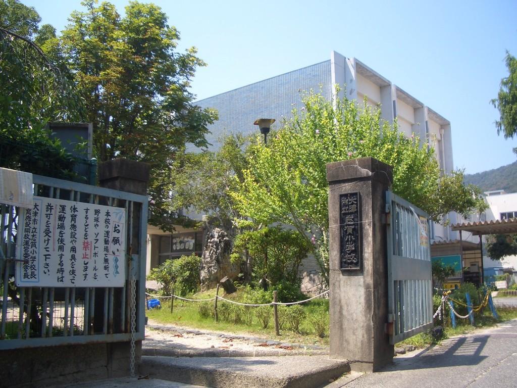 志賀小学校