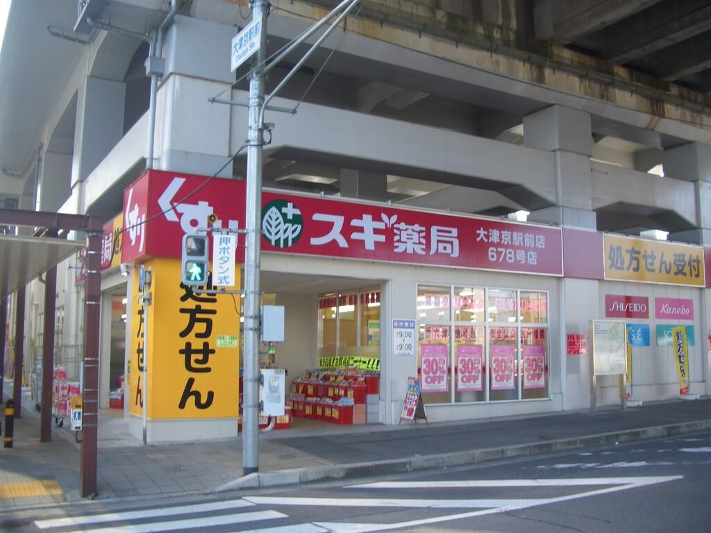 スギ薬局大津京駅前