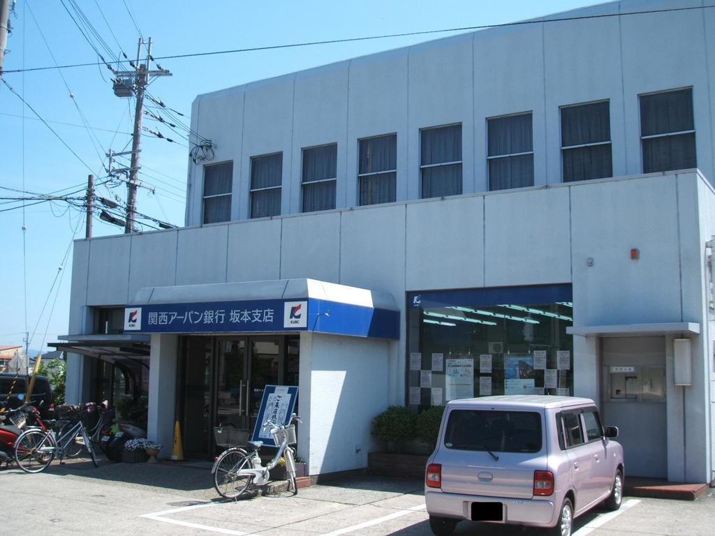 関西アーバン銀行坂本支店