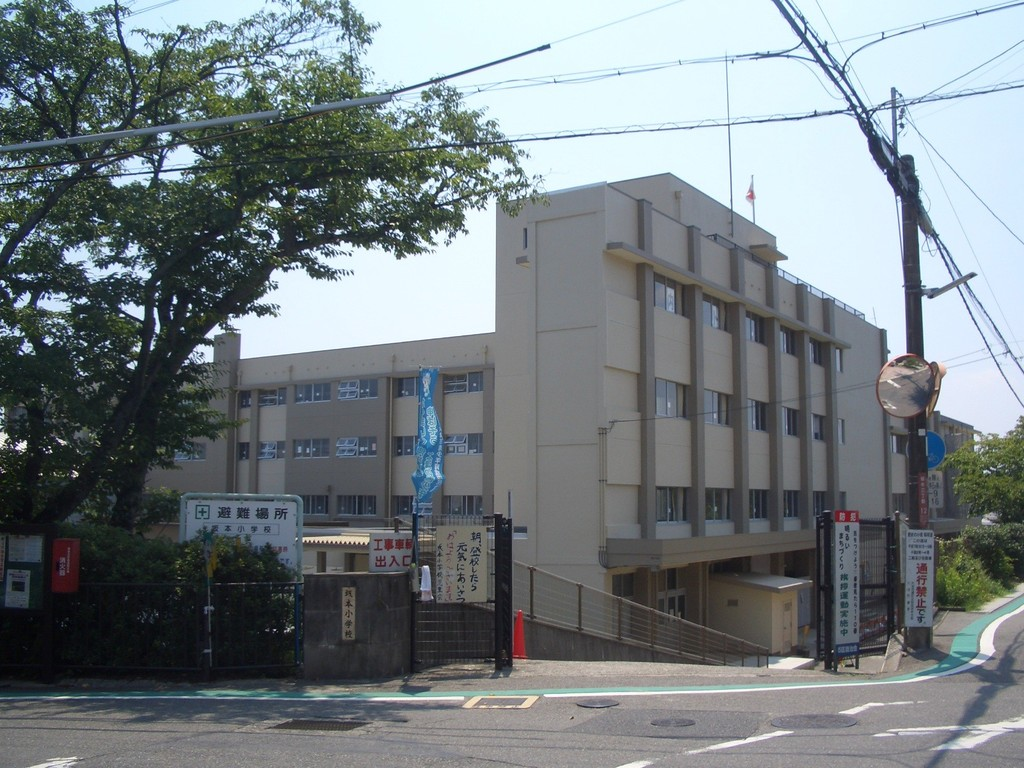 坂本小学校 徒歩9分