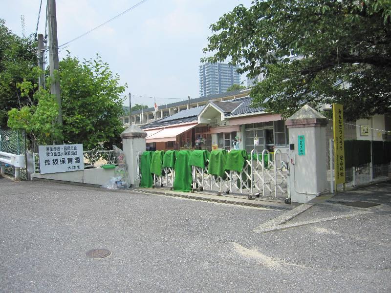 逢坂保育園