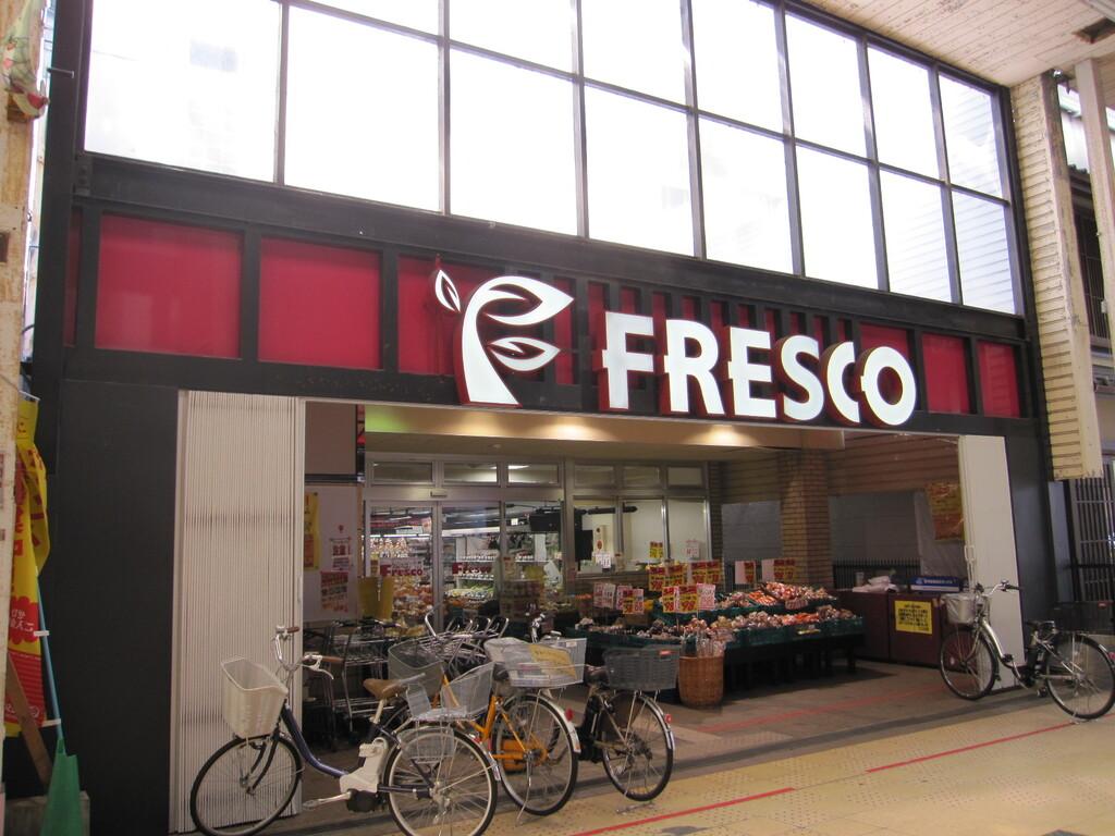 フレスコ長等店