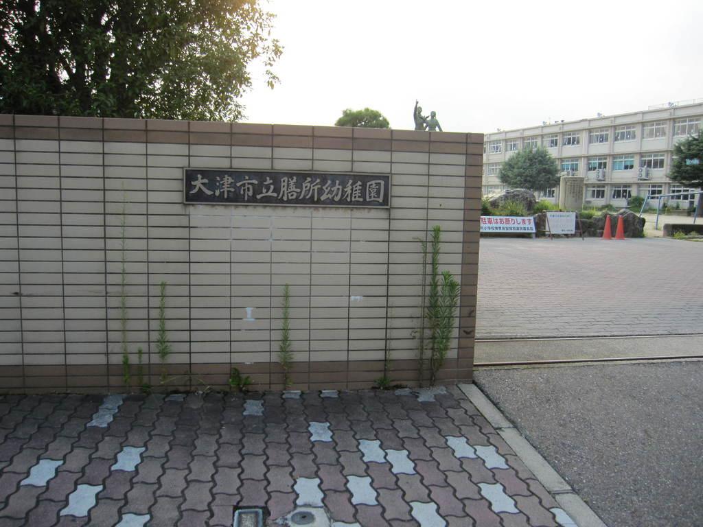 膳所幼稚園
