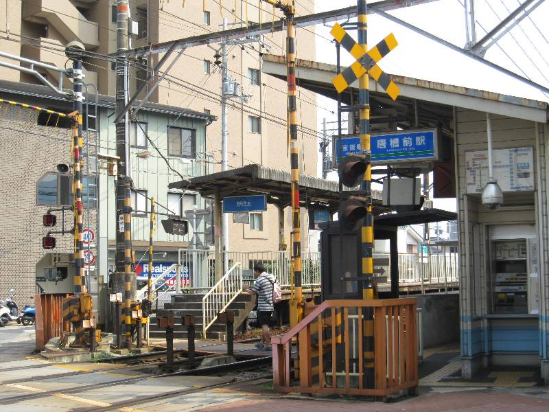 京阪唐橋前駅