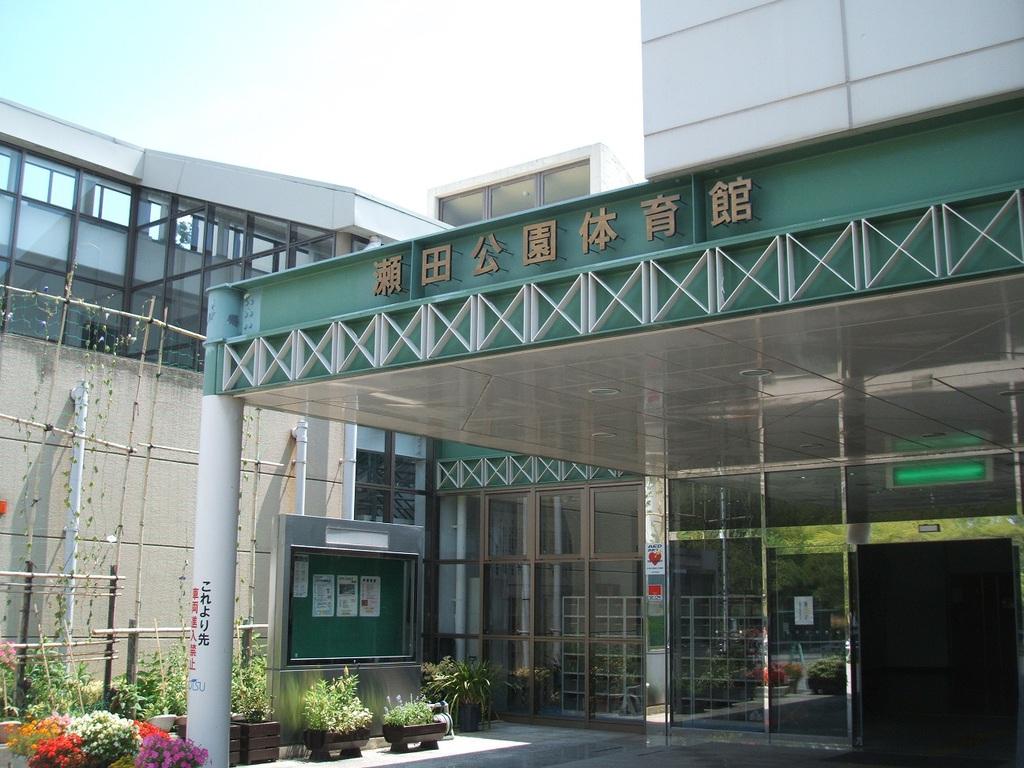 瀬田公園体育館