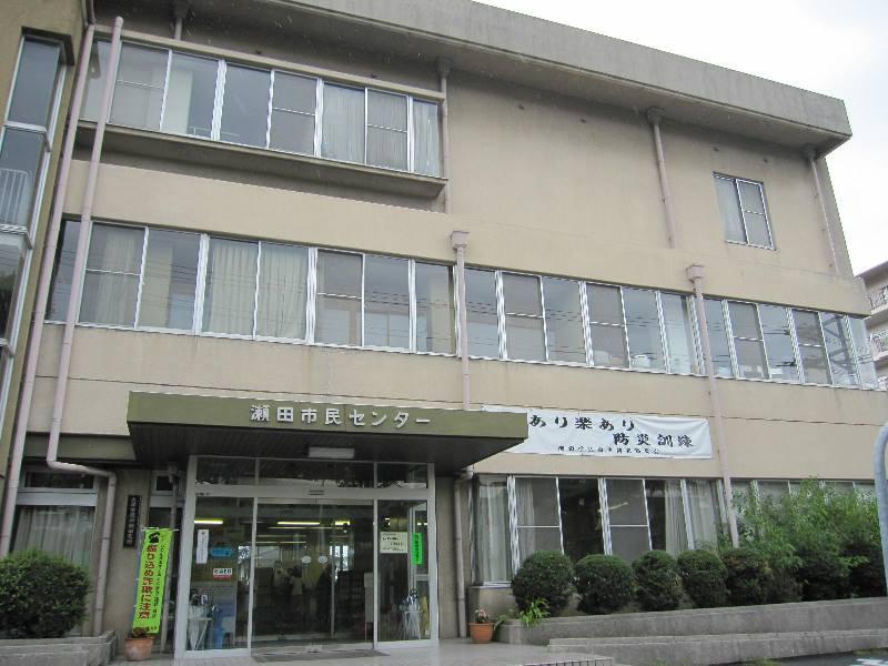 瀬田市民センター