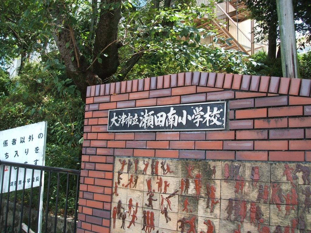 瀬田南小学校 徒歩3分