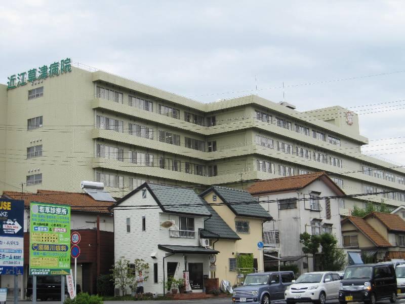 近江草津病院