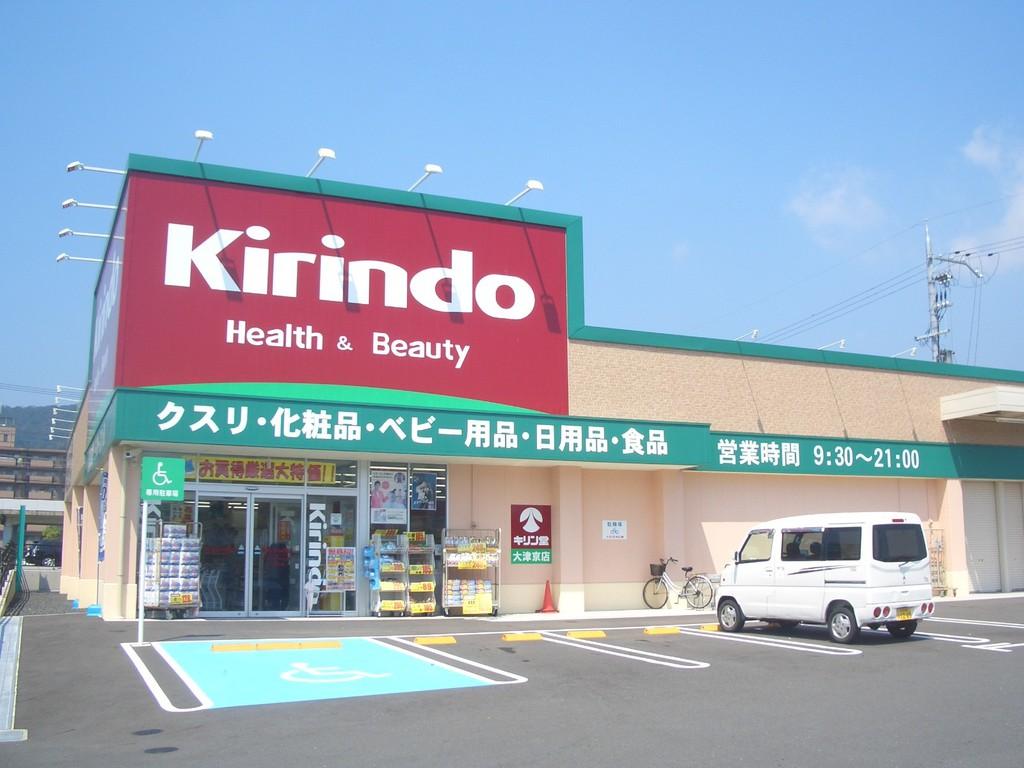 キリン堂大津京店 徒歩2分