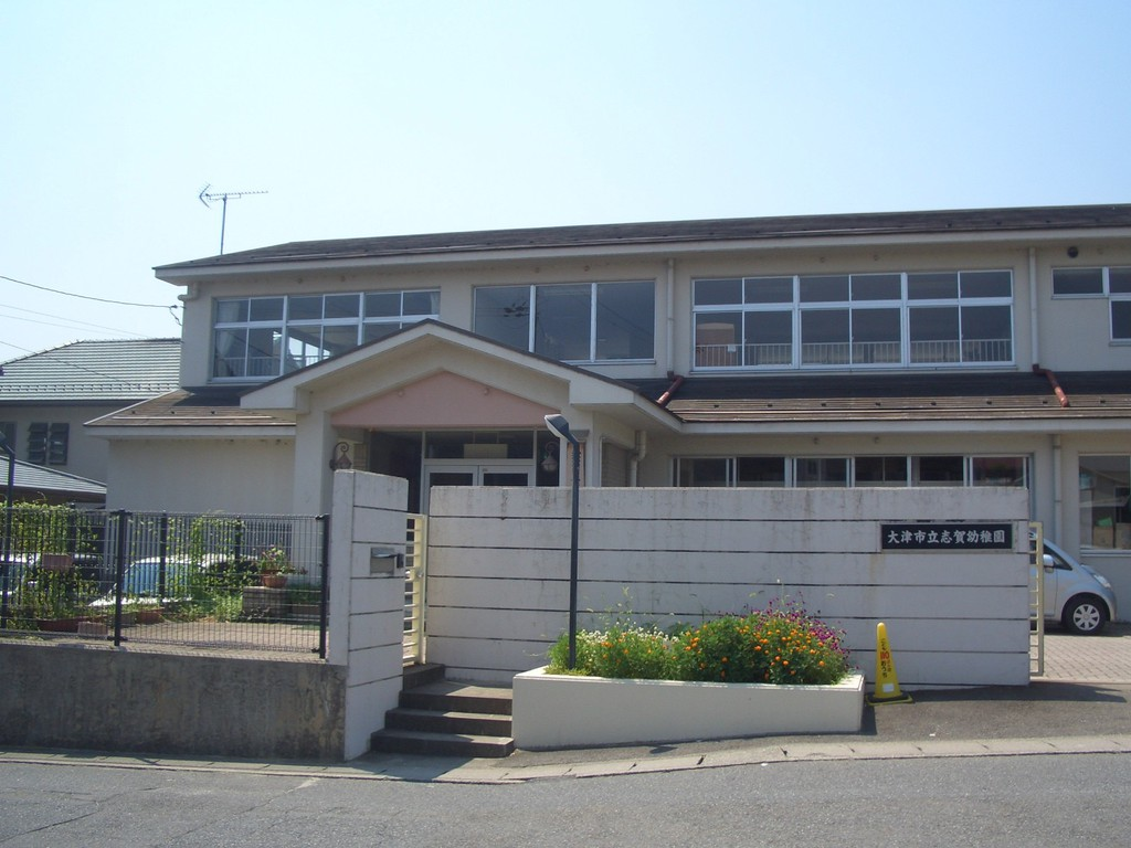 志賀幼稚園