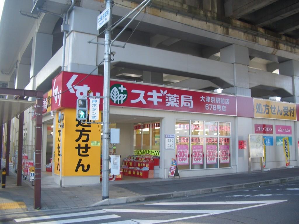 スギ薬局 大津京駅前