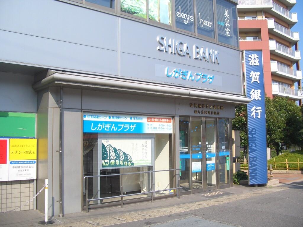 滋賀銀行西大津支店